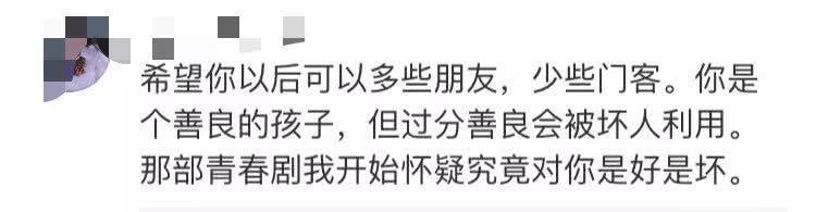 夸口被打脸?刘昊然称和朋友出游包揽全程费用,好友却出面否认!