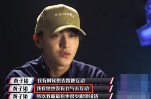 易烊千玺录节目坐姿千变万化被热议,黄子韬说出真相粉丝心疼