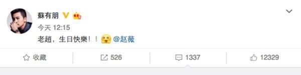 苏有朋微博为老友赵薇送生日祝福 话少情意浓!