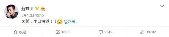 赵薇过生日好友留言庆祝 刘春:骂她的人都是人渣