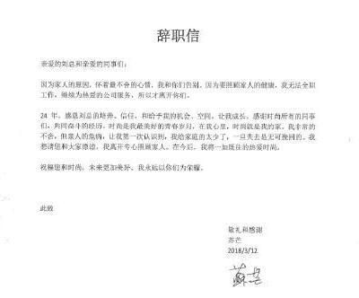 苏芒辞职最难过的居然是赵丽颖粉丝,热巴苏芒误会还没解释清楚?