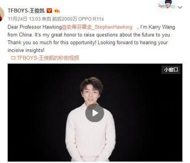 霍金生前在中国的最后一条社交留言,为何是写给TFBOY王俊凯的?