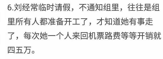 """刘亦菲又""""呵呵达""""了,被曝""""六宗罪""""气晕导演?"""
