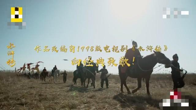 小戏骨版《水浒传》要播了!你期待演技吊打流量明星的他们么?