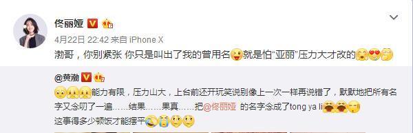黄渤为颁奖礼口误道歉佟丽娅11字安慰 评论区都在为极挑4延播不平