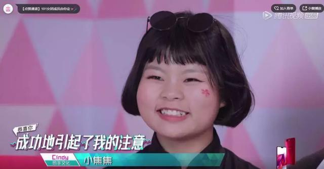 超模脸、爱哭包、腿粗少女、女版鹿晗,《创造101》选手太特别
