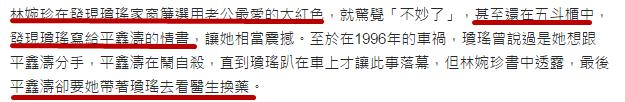 """平鑫涛前妻写书怼琼瑶,真的是现实版""""前任反击战""""啊"""
