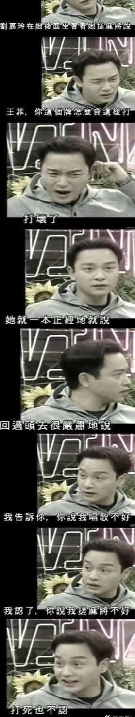 刘嘉玲吐槽王菲牌技差,二人见面可以45分钟不说一句话