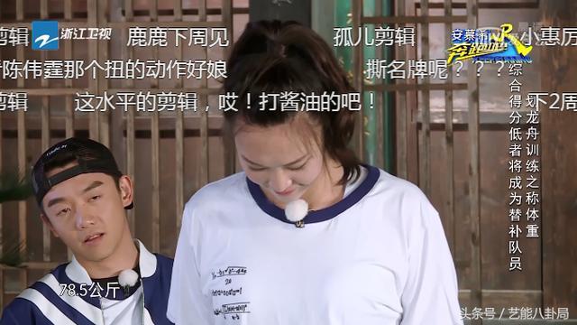 《奔跑吧》惠若琪体重曝光,baby吐槽:跟大黑牛一样重!