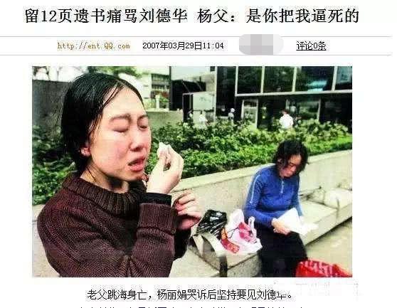 时隔11年杨丽娟透露,刘德华曾匿名为她还清1.1万元的高利贷