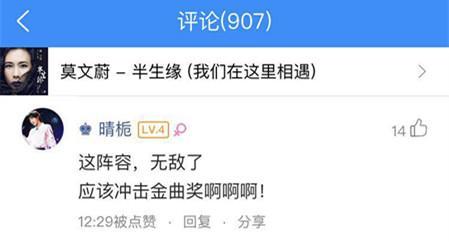 华晨宇为莫文蔚写《半生缘》,网友怒赞:有望冲击金曲奖