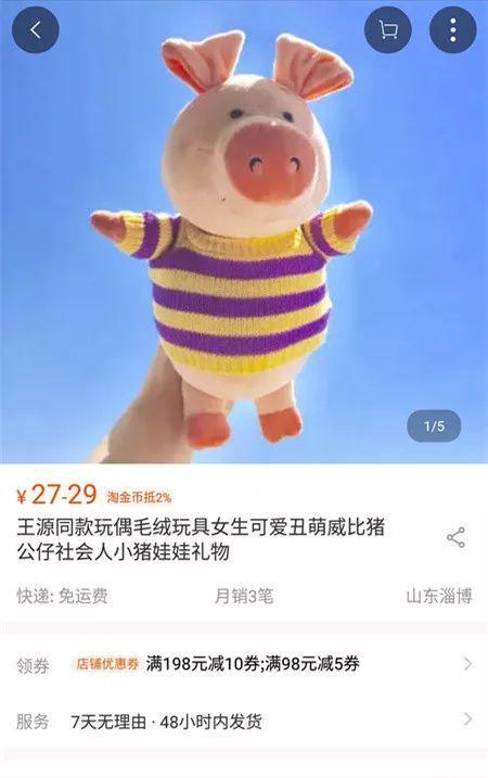 王源戛纳首秀的同伴竟然是只猪