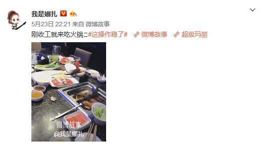 古力娜扎深夜吃火锅,网友:她的鼻子可以呼吸吗