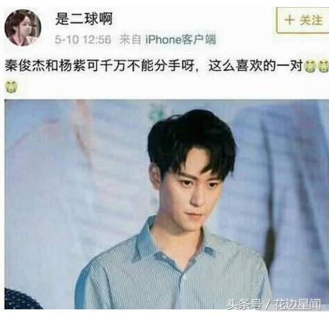 """秦俊杰回应分手传闻 杨紫5个字实力诠释""""夫唱妇随"""""""