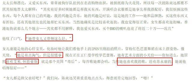 徐濠萦曝13岁女儿喜欢音乐,但性格害羞不敢与爸爸陈奕迅同台