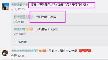 吴京晒照说:得瑟的结果,网友:难不成《战狼3》有重摩漂移?