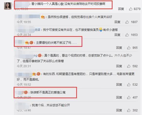 陈赫晒爱情公寓预告唯独少了他,网友直呼好遗憾