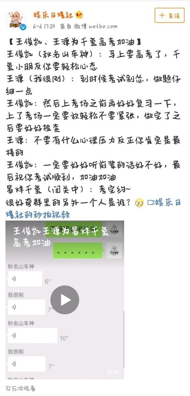 """易烊千玺高考,王俊凯录视频暖心鼓励,王源却被吐槽""""不走心""""?"""