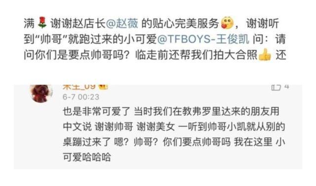 王俊凯录节目听别人喊帅哥就立马蹦跳过来:请问你们要点帅哥吗?
