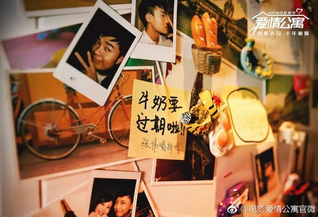 《爱情公寓》推广曲MV上线,网友:我用十年青春,赴你未完之约
