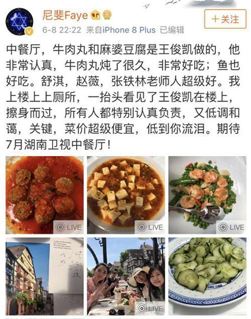 网友晒《中餐厅2》菜品,王俊凯做的牛肉丸子亮了