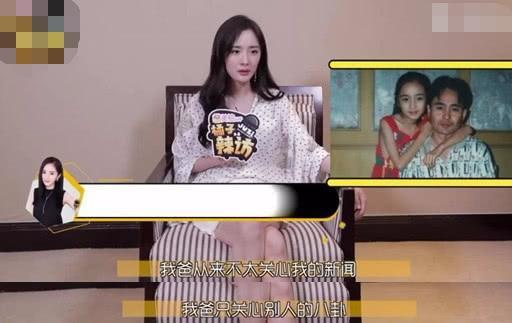 """杨幂曝家人趣事:老爸爱打听明星八卦,女儿的偶像是超级""""网红"""""""