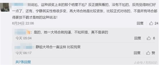 牵手陶虹合体颁奖,宁静被指全程尴尬:是因为台下的姜文?