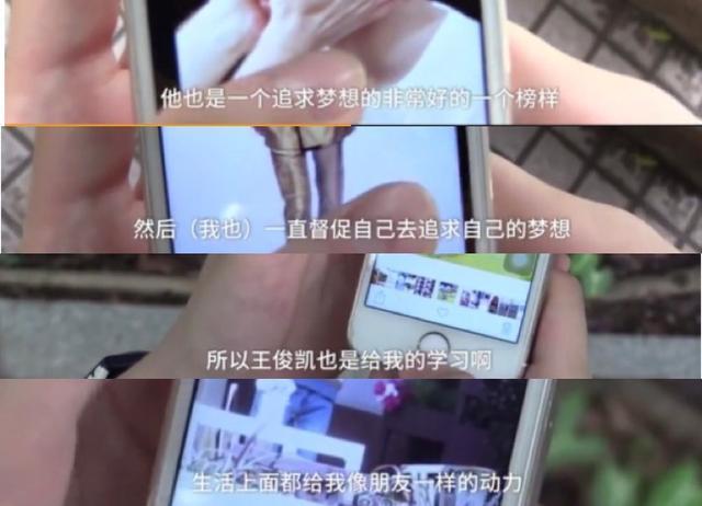 王俊凯因为她上热搜,想不到偶像还有这种作用