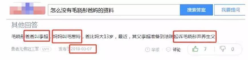 毛晓彤惨遭生父索赔5千万 悟空问答网友:她比张韶涵还要惨