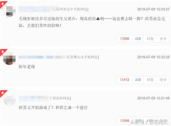 陈翔删光和毛晓彤相关内容,网友:戏精又开始演戏了?