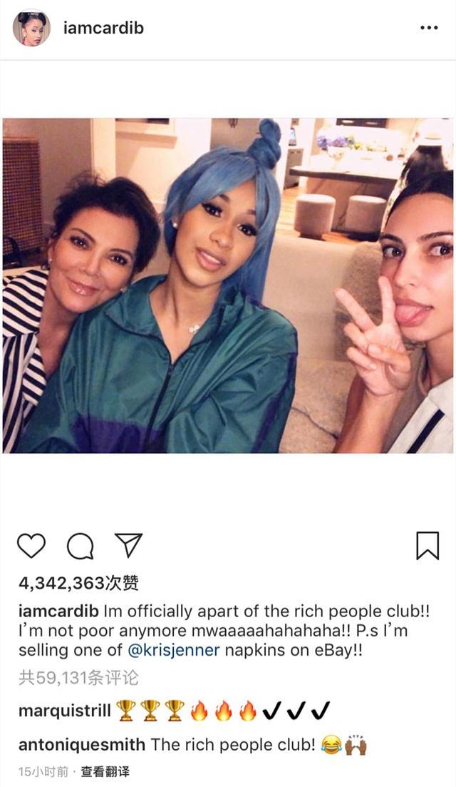 """卡迪B受邀参加金卡戴珊私密派对:""""我可算是加入有钱人的圈子啦!"""""""