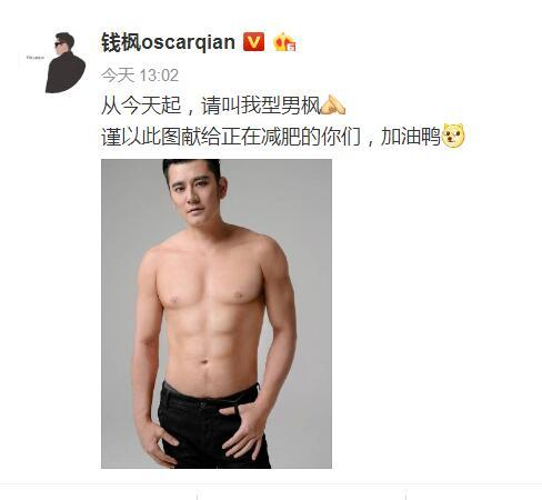 钱枫减肥20斤后露六块腹肌,网友:真的不是画的吗?