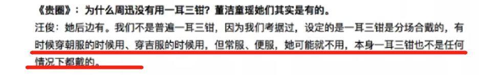 《如懿传》导演回应周迅为何不是一耳三钳,一句话让于正都尴尬!