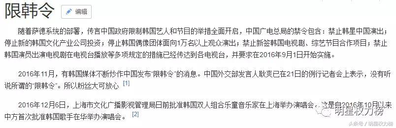 """韩星近期频频来中国活动,所以""""限韩令""""到底还限不限了?!"""