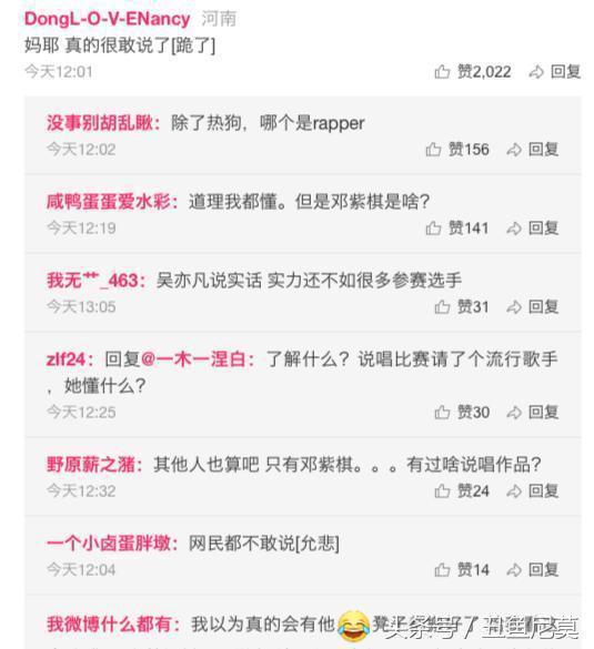 中国新说唱导演挺吴亦凡怼陈冠希:你哪还有热度,永远不会请你