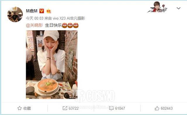 鹿晗送給關曉彤的生日禮物是一個新的造型師嗎?