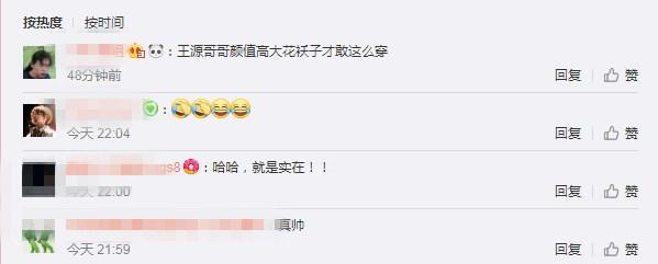 王源和易烊千璽穿得太搞笑,網友笑瘋:好奇葩