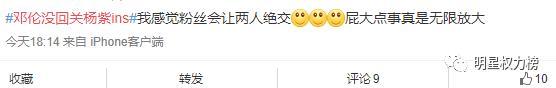 杨紫取关邓伦、Baby王子文毫无互动,明星之间的关系还真挺难琢磨的