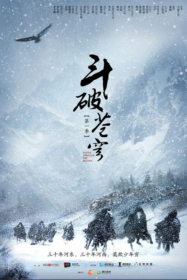 《斗破苍穹》导演于荣光:18岁的吴磊演绎18岁的萧炎,天衣无缝
