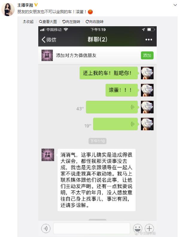 """王岳伦坐实出轨?李湘发博回应让其""""滚蛋""""太霸气了"""