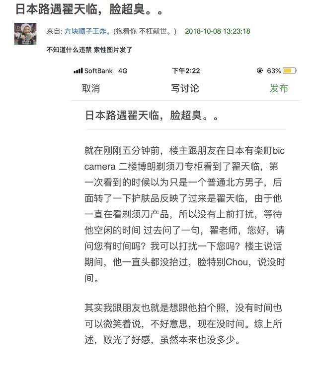 网友日本偶遇翟天临遭臭脸,中国的明星们真的是被惯坏了吗?