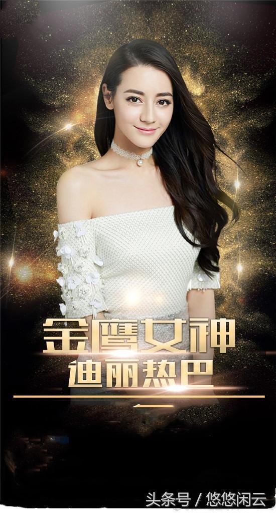 迪丽热巴当选金鹰女神,粉丝为杨紫不平,网友却好奇评选标准