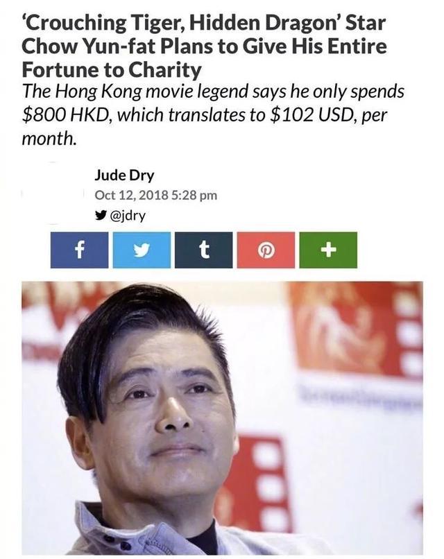 56亿身家全部裸捐慈善机构,这样的朴素演员周润发才是真伟大!
