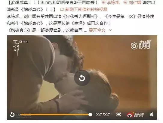 继《鬼怪》后,李栋旭刘仁娜再次合作出演浪漫喜剧!