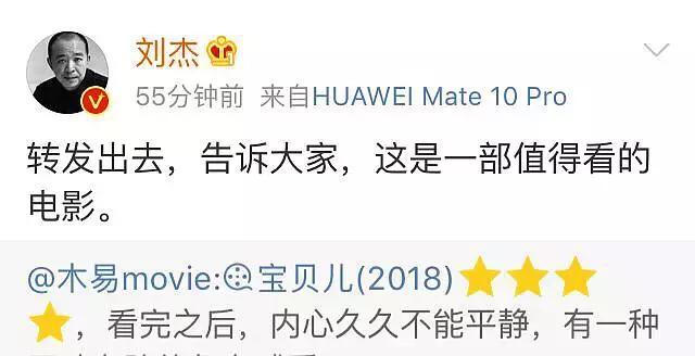 《宝贝儿》导演自曝曾担心杨幂入不了戏,看到她开心就生气!