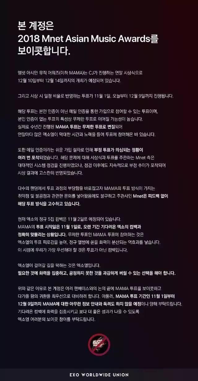 EXO的全球最大的粉丝站发表声明,联合抵制2018MAMA颁奖典礼