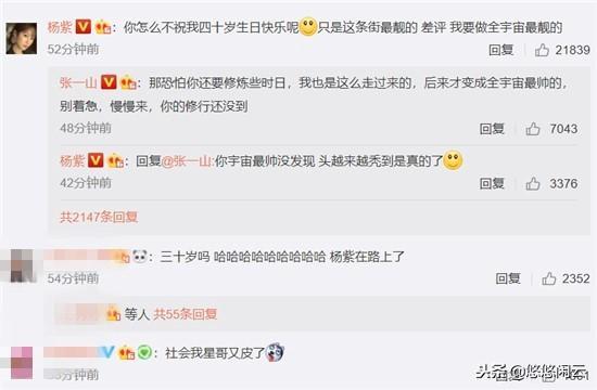 张一山为杨紫庆生:今天你是这条街最靓的妞,遭寿星差评笑翻粉丝