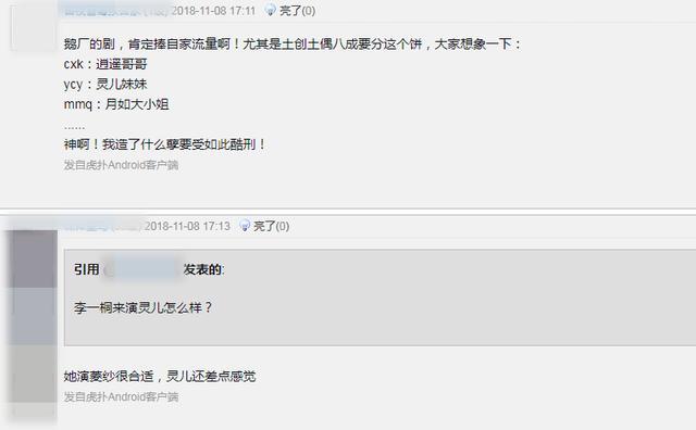 胡歌成名作仙剑奇侠传确定翻拍,由她演灵儿?粉丝急得推荐这两人