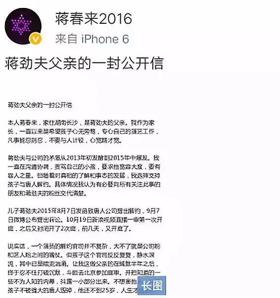 蒋劲夫女友被打流产,但又有爆料称她假孕、骗钱,真相到底是什么