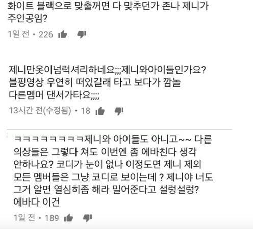 "Lisa衣服被爆""回收给Jennie舞者穿"" 粉丝气炸:YG太扯"